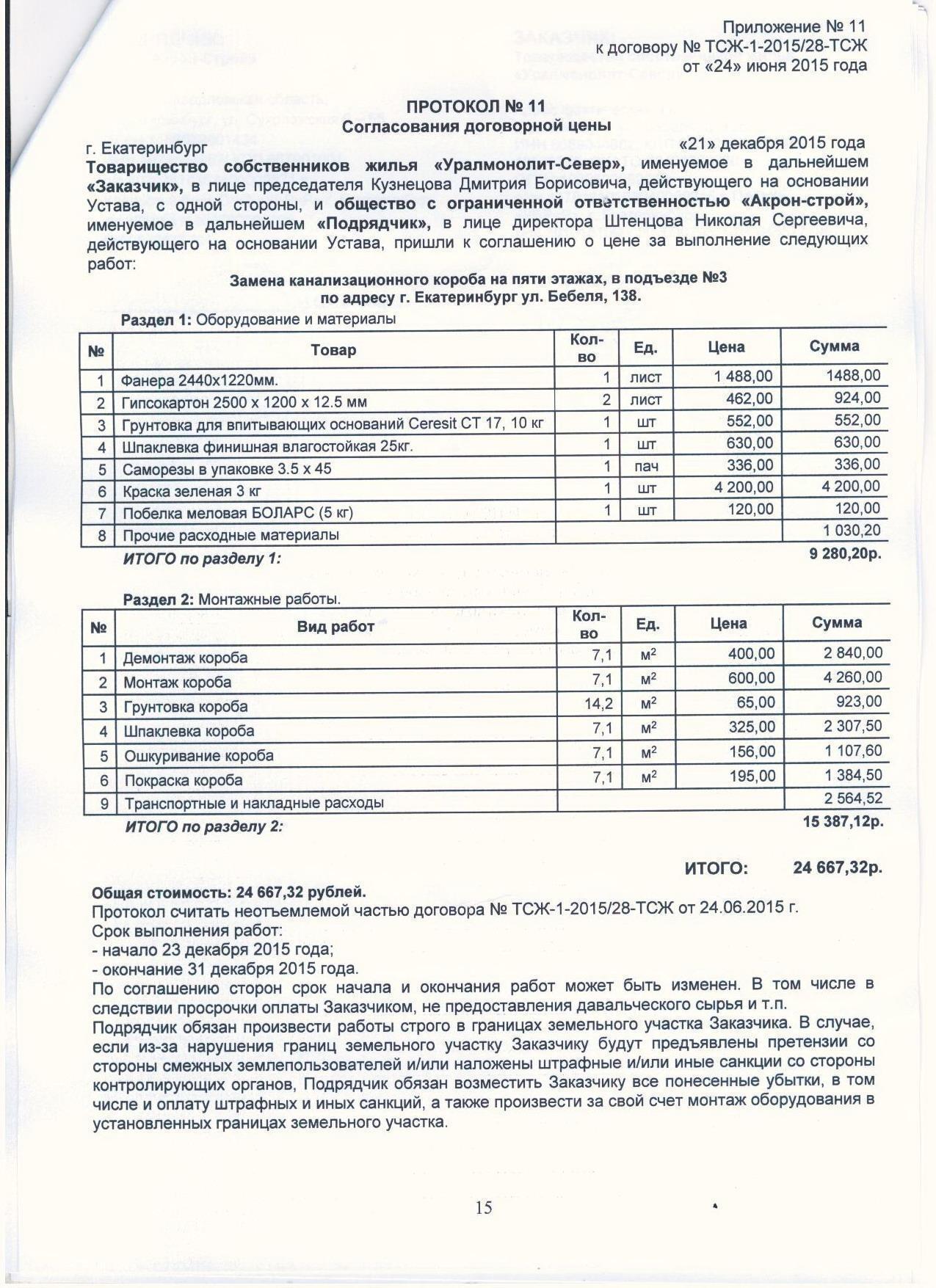протокол согласования цены контракта