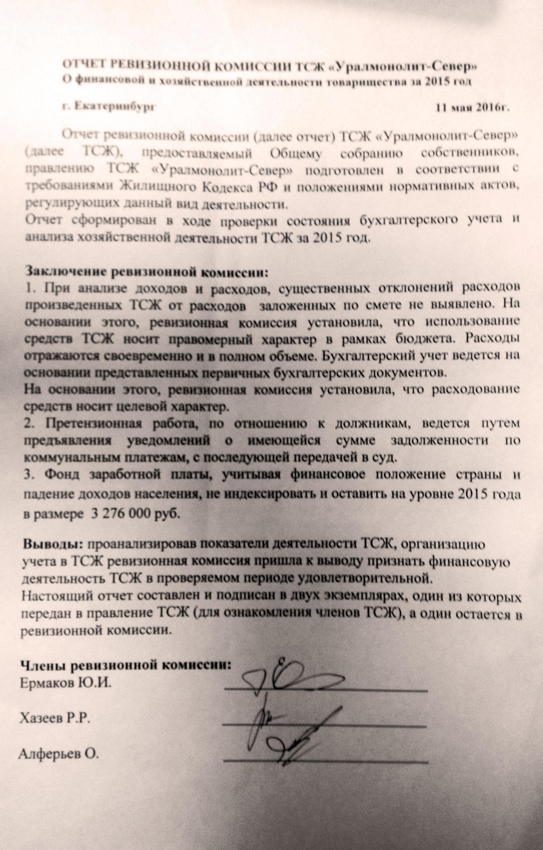 Заключение ревизионной комиссии ооо предоставляемое в суд